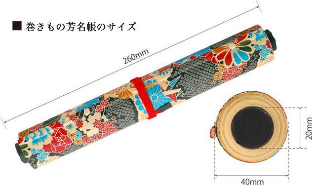 makimono芳名帳サイズ