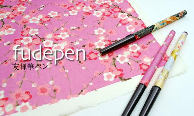 友禅筆ペン