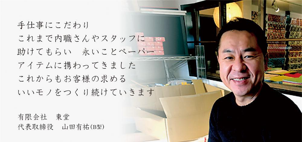 店長の山田です。