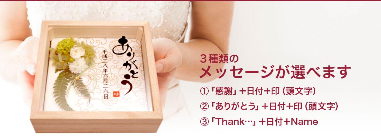 桐箱セット(贈る手紙)メッセージ