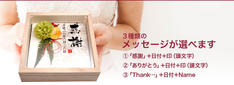 桐箱セット(贈る手紙)・メッセージ