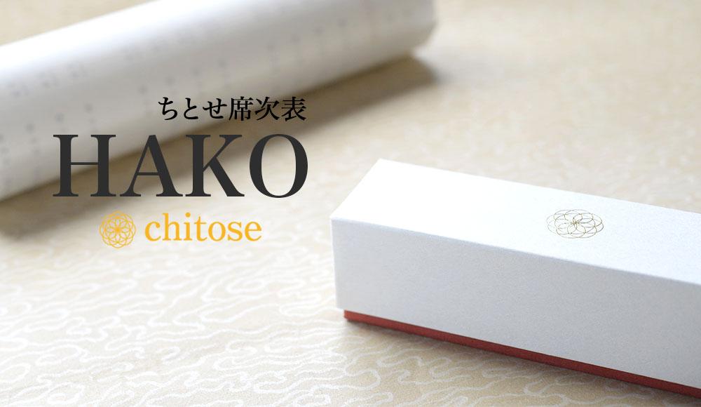 chitose席次表 HAKO