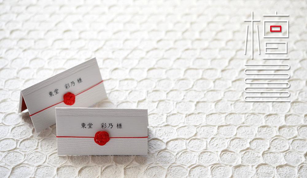 檀紙席札(手作りプラン