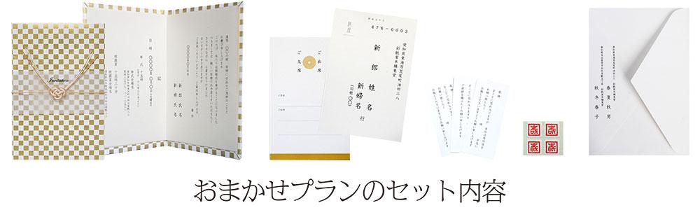 ichimatsu招待状