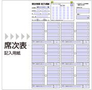席次表指示書PDF