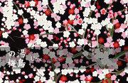 友禅筆 湯島の梅