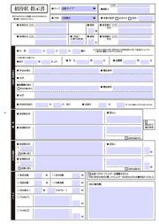 招待状指示書PDF