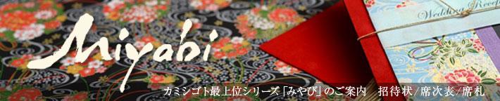 miyabiシリーズ