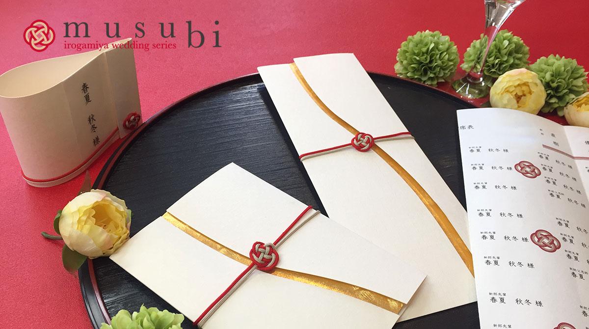 musubiシリーズ